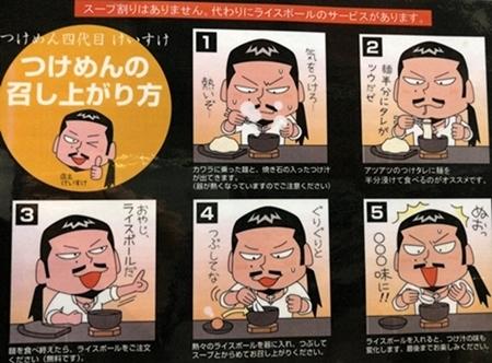 4代目けいすけ (3).JPG