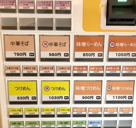 いそじ (2).JPG