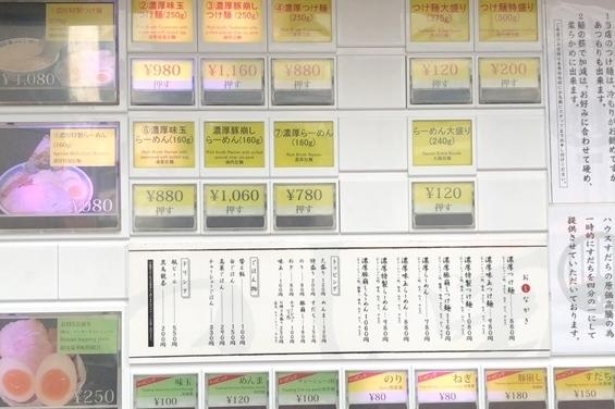 つじ田池袋 (6).JPG