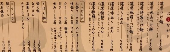 つじ田池袋 (7).JPG