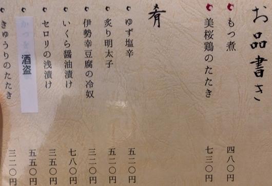 なかご (5).JPG