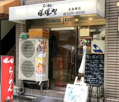 ぽっぽやラーメン (1).JPG