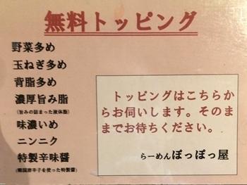 ぽっぽやラーメン (3).JPG