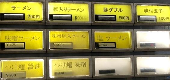 ラーメン虎ノ門 (1).JPG