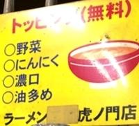 ラーメン虎ノ門 (2).JPG