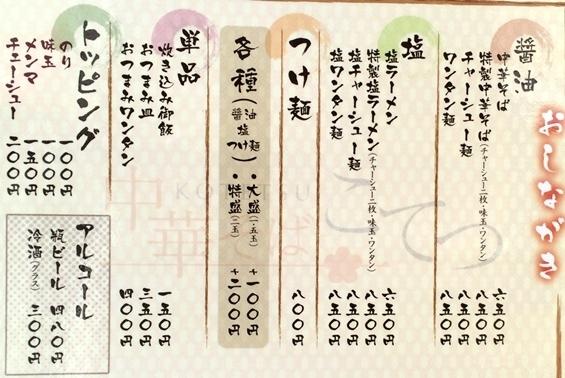 下北こてつ (3).JPG