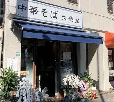 中華そば六感堂 (4).JPG