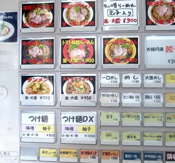 味噌屋八郎下北 (2).JPG