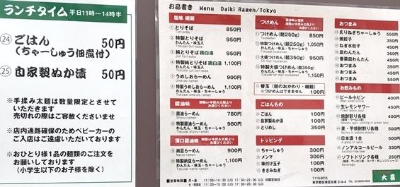 天神下大喜 (2).JPG