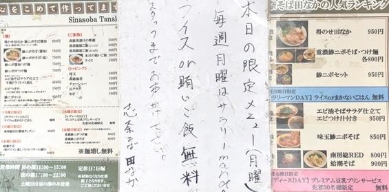志奈そば田なか (2).JPG