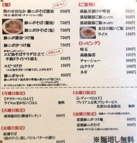 志奈そば田なか (3).JPG