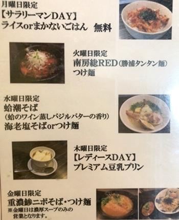 志奈そば田なか (4).JPG