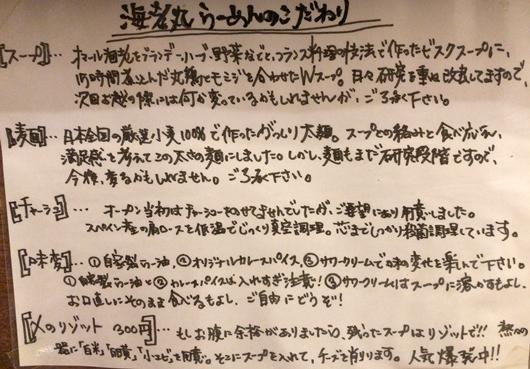 海老丸�A (1).JPG