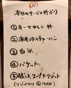 海老丸ラーメン (1).JPG