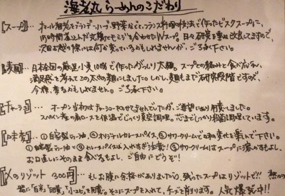 海老丸ラーメン (2).JPG