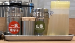 白山どみそ (2).JPG