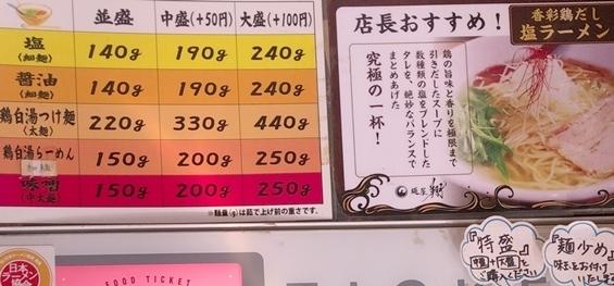 翔つけ麺.JPG