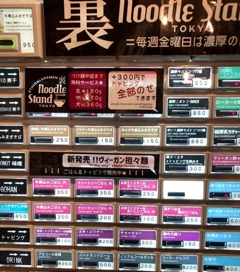 裏スタンドトーキョー (1).JPG