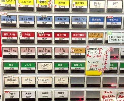 角ふじ (2).JPG