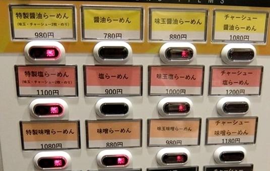 銀座一郎 (1).jpg