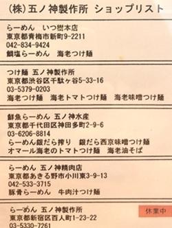 鮮魚五ノ神オマール (2).JPG