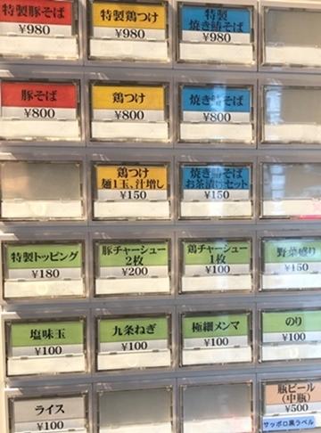麺彩房弐 (2).JPG