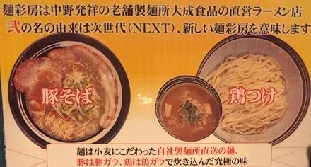 麺彩房弐 (5).JPG