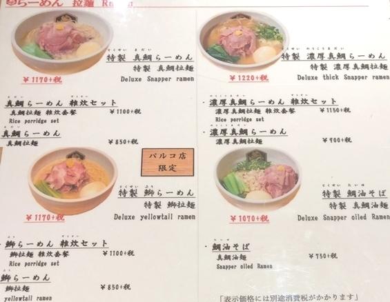 麺魚PARCO (3).jpg