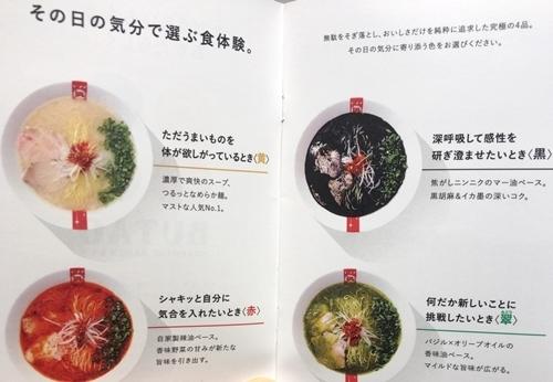 BUTAO神田 (6).JPG