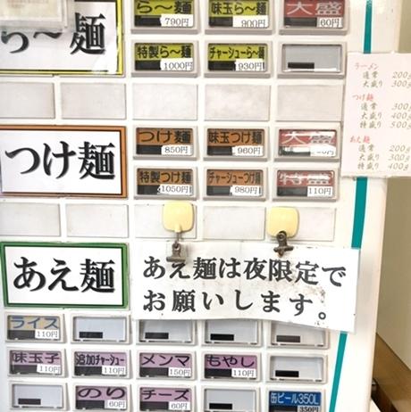いし川つけ麺 (1).JPG