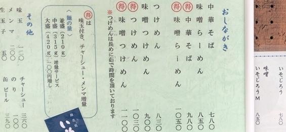 いそじ (6).JPG