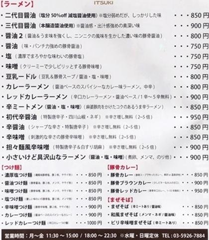 いつき (1).JPG