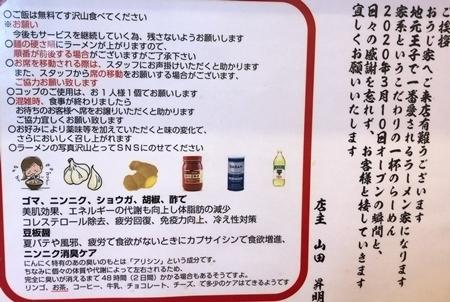 おうじ家 (3).JPG