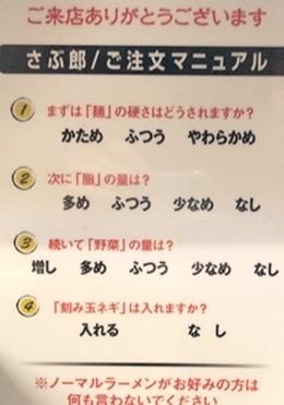 さぶ郎 (2).JPG