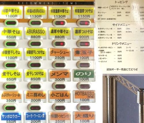 しながわアブラッソ (5).JPG