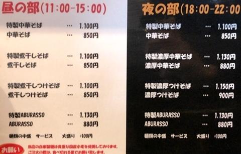 しながわアブラッソ (7).JPG