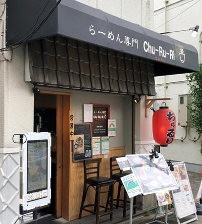 ちゅるり (7).JPG