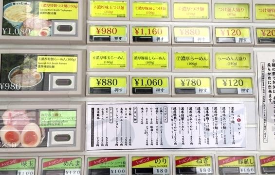 つじ田八重洲 (2).JPG