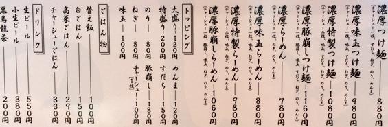 つじ田八重洲 (3).JPG