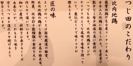 つじ田池袋 (1).JPG