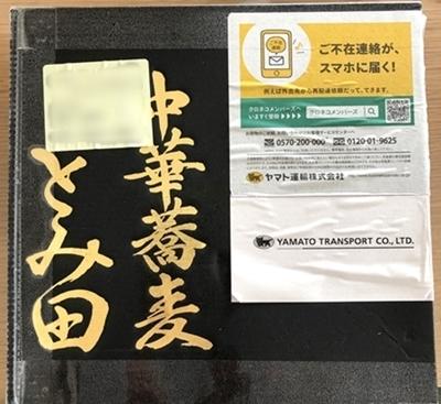とみ田通販 (5).JPG