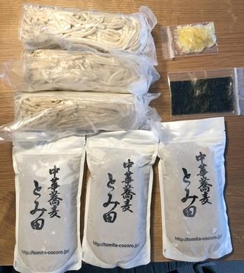 とみ田通販 (6).JPG