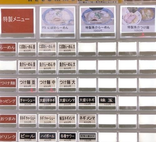 にぼ助 (1).JPG