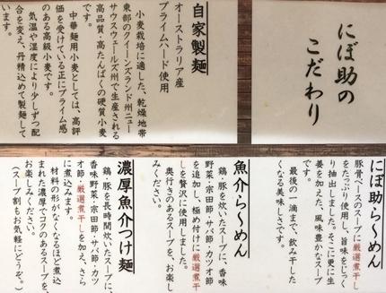 にぼ助 (3).JPG