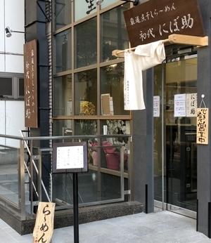 にぼ助 (6).JPG
