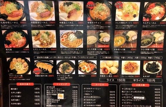 ひむろ (3).JPG