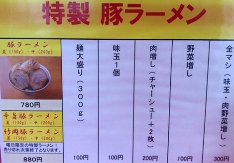 ふじ本 (2).JPG