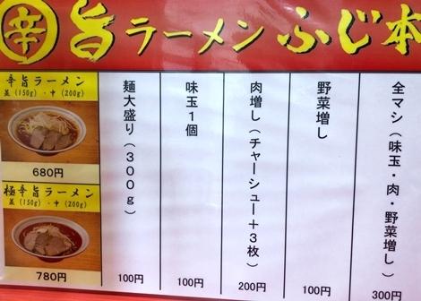 ふじ本 (3).JPG