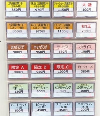 べらぼう (2).JPG