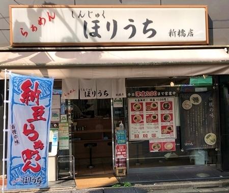 ほりうち新橋 (2).JPG